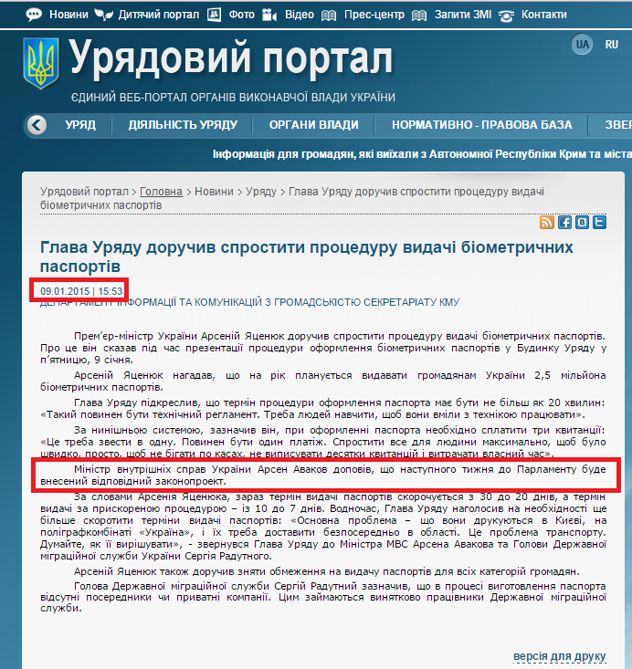 http://www.kmu.gov.ua/control/uk/publish/article?art_id=247862778&cat_id=244276429