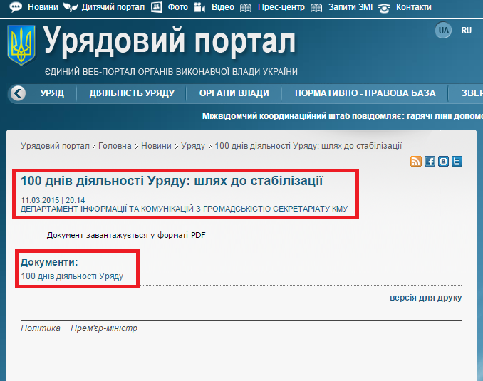 http://www.kmu.gov.ua/control/uk/publish/article?art_id=248001665&cat_id=244276429