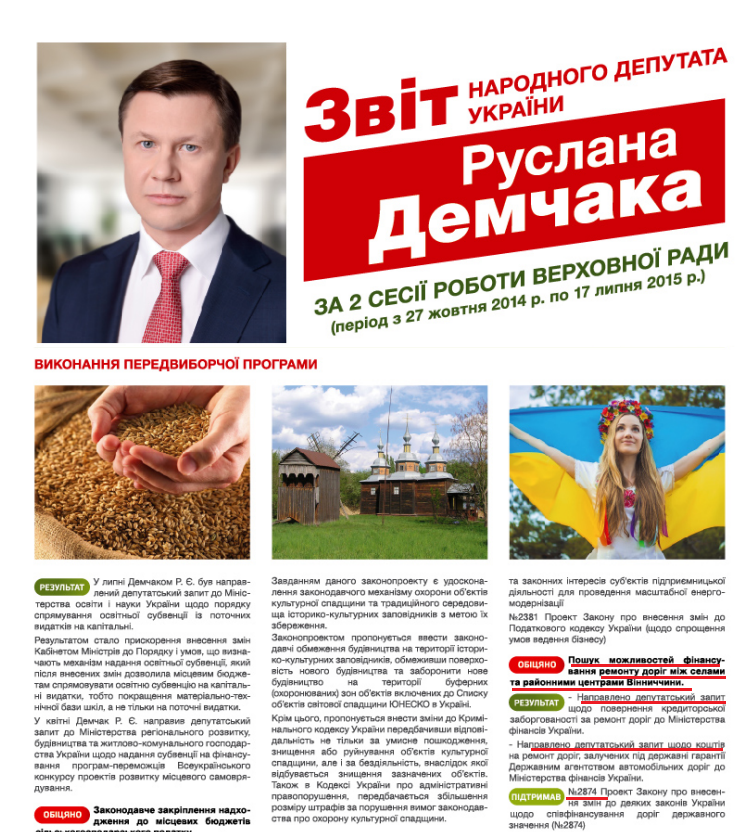 file:///C:/Users/user/Downloads/demchak_zvit_2_sessii.pdf