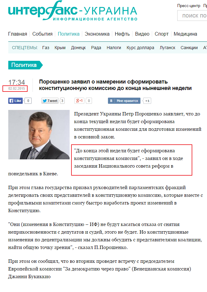 http://interfax.com.ua/news/political/248255.html