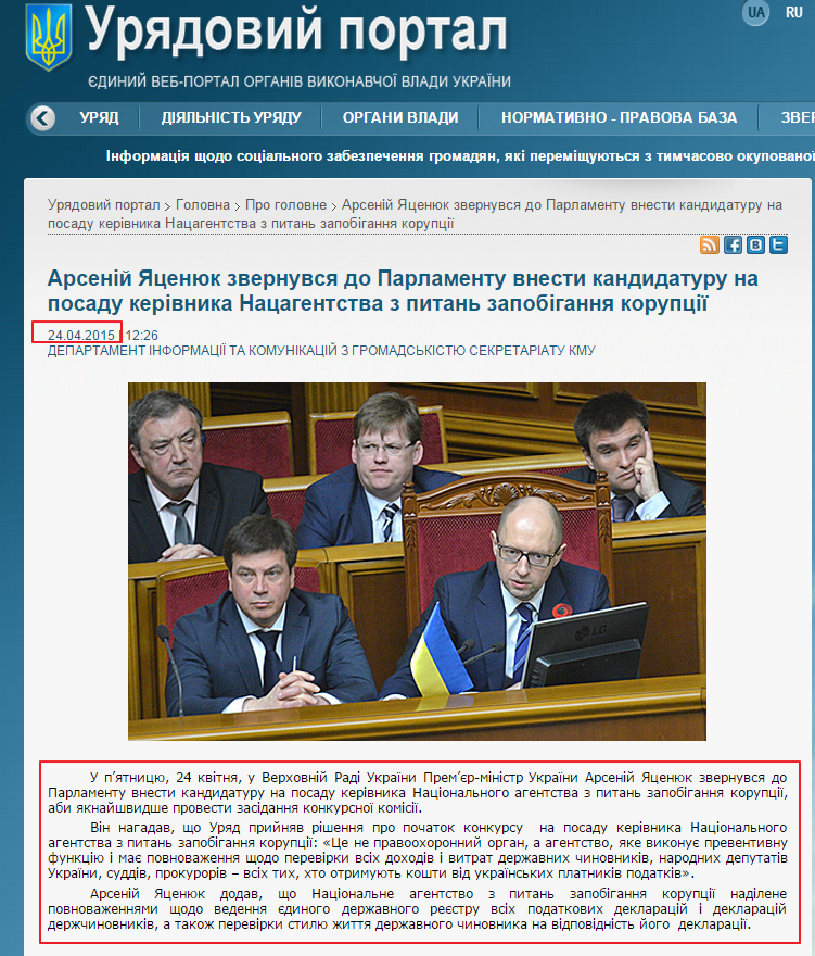 http://www.kmu.gov.ua/control/uk/publish/article?art_id=248117012&cat_id=244274130