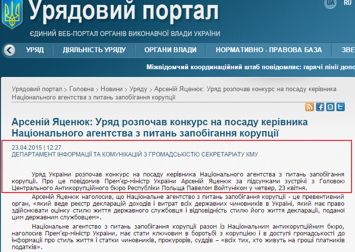http://www.kmu.gov.ua/control/publish/article?art_id=248114065