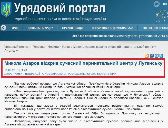 http://www.kmu.gov.ua/control/uk/publish/article?art_id=246594483&cat_id=244276429