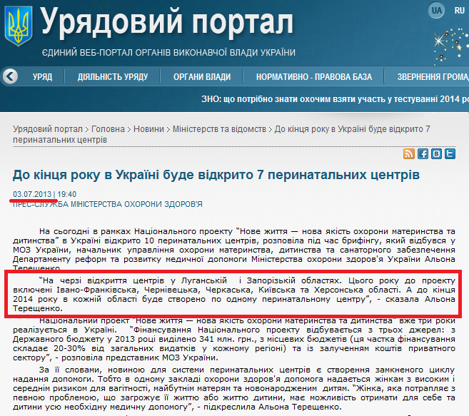 http://www.kmu.gov.ua/control/uk/publish/article?art_id=246489457&cat_id=244277212