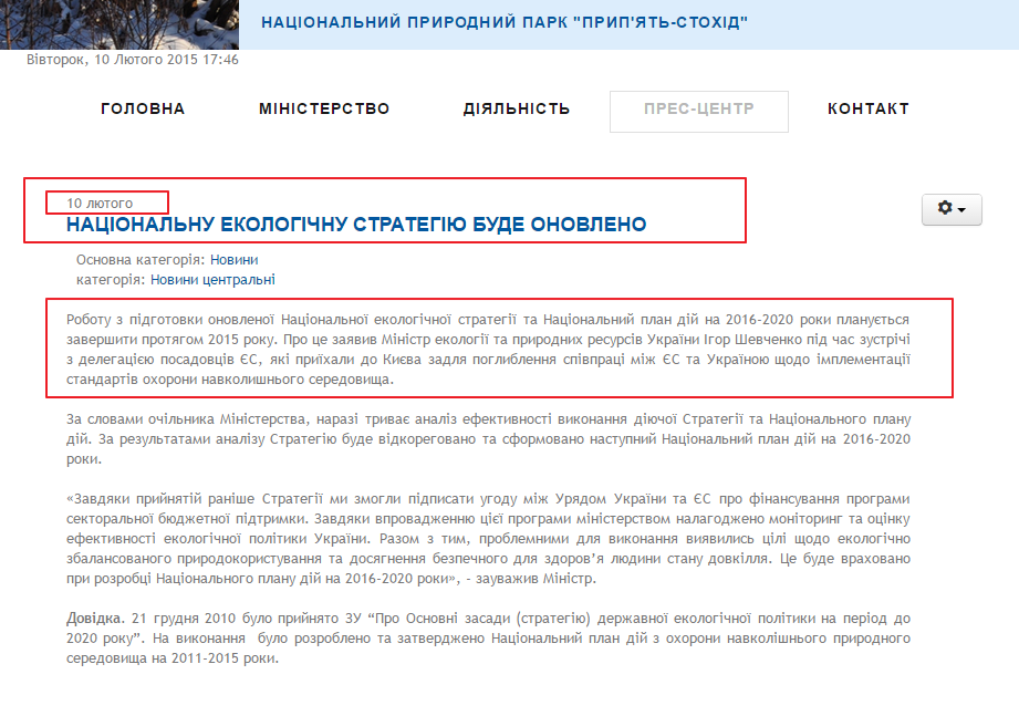 http://www.menr.gov.ua/press-center/news/123-news1/3453-natsionalnu-ekolohichnu-stratehiiu-bude-onovleno