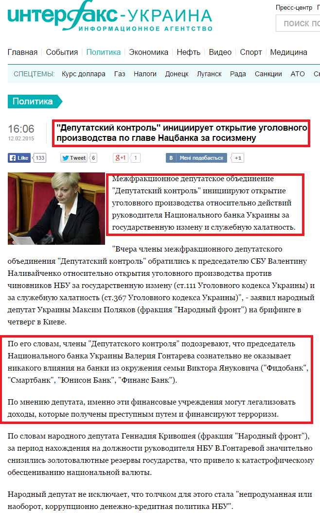 http://interfax.com.ua/news/political/250282.html
