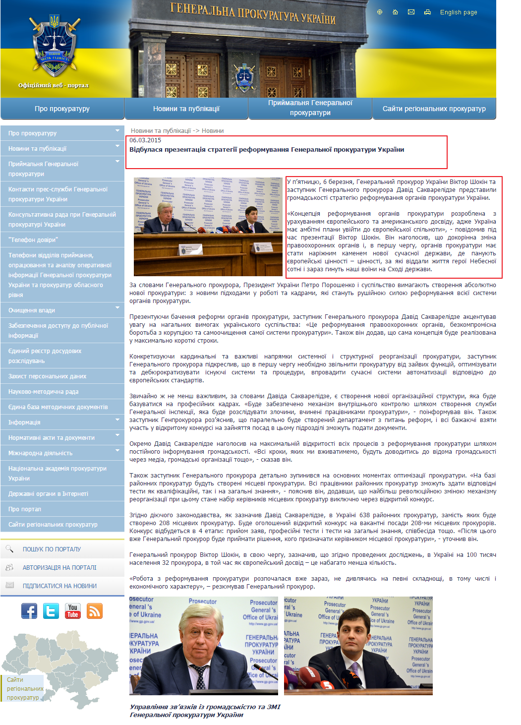 http://www.gp.gov.ua/ua/news.html?_m=publications&_c=view&_t=rec&id=152078