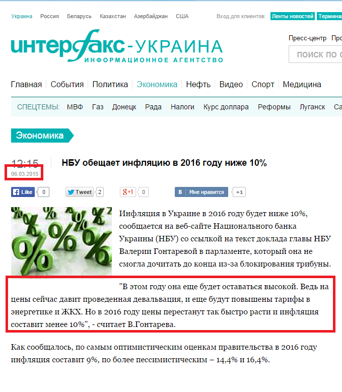 http://interfax.com.ua/news/economic/253951.html