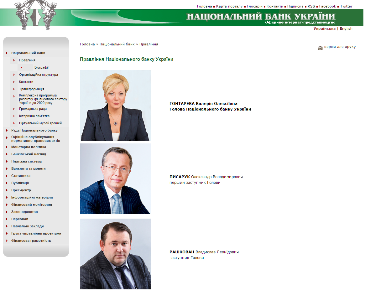 http://www.bank.gov.ua/control/uk/publish/article?art_id=9091088&cat_id=36009