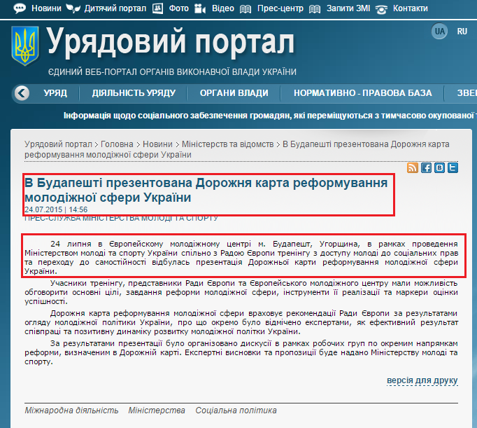 http://www.kmu.gov.ua/control/uk/publish/article?art_id=248360758&cat_id=244277212