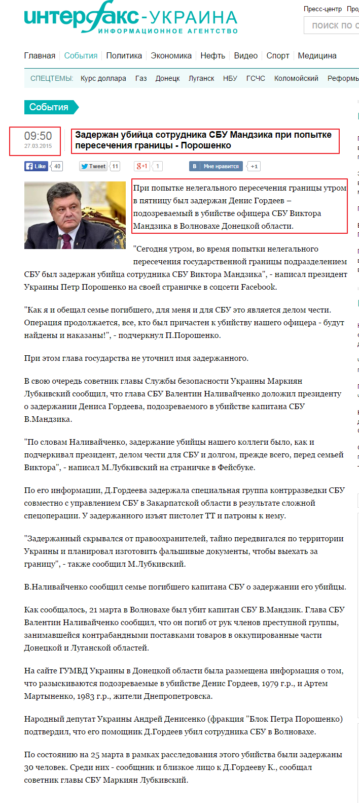 http://interfax.com.ua/news/general/257337.html
