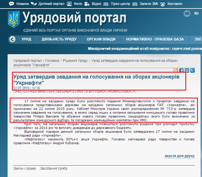 http://www.kmu.gov.ua/control/uk/publish/article?art_id=248352524&cat_id=244274160