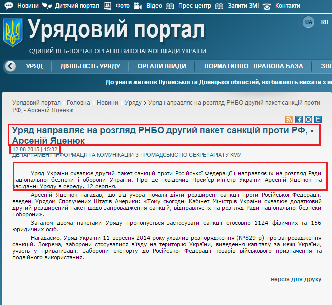 http://www.kmu.gov.ua/control/uk/publish/article?art_id=248404940&cat_id=244276429