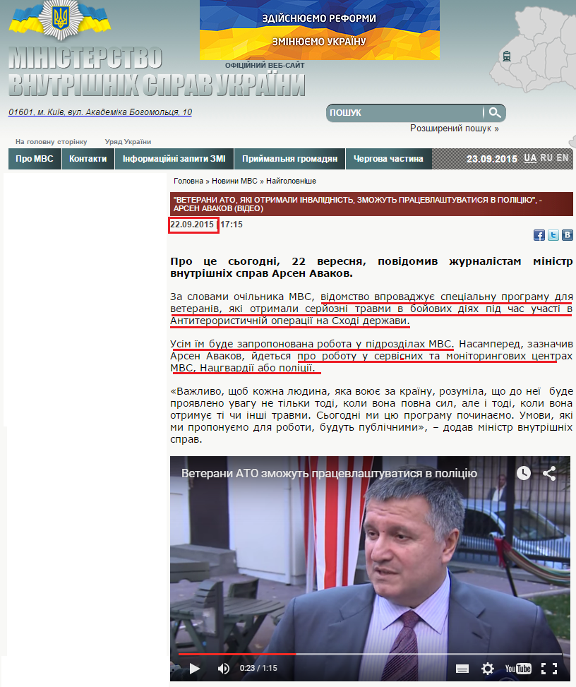 http://www.mvs.gov.ua/mvs/control/main/uk/publish/article/1642649;jsessionid=547F7C753AA36E9FF94FB45BD526115E