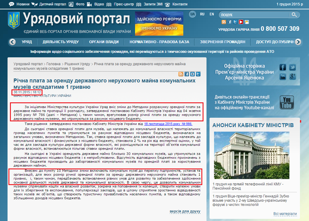 http://www.kmu.gov.ua/control/uk/publish/article?art_id=248668650&cat_id=244274160
