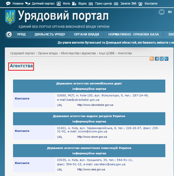 http://www.kmu.gov.ua/control/uk/publish/article?art_id=245427779&cat_id=245427160