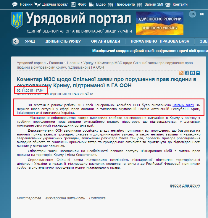 http://www.kmu.gov.ua/control/uk/publish/article?art_id=248598644&cat_id=244276429