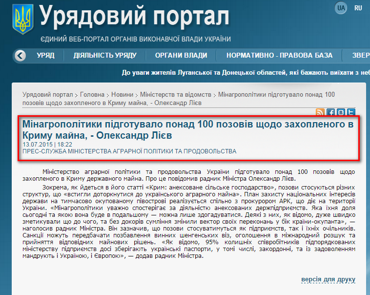 http://www.kmu.gov.ua/control/uk/publish/article?art_id=248325402&cat_id=244277212