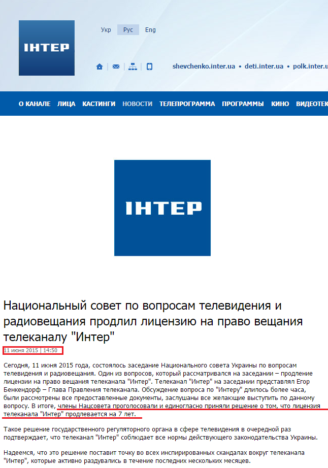 http://inter.ua/ru/news/2015/06/11/5869