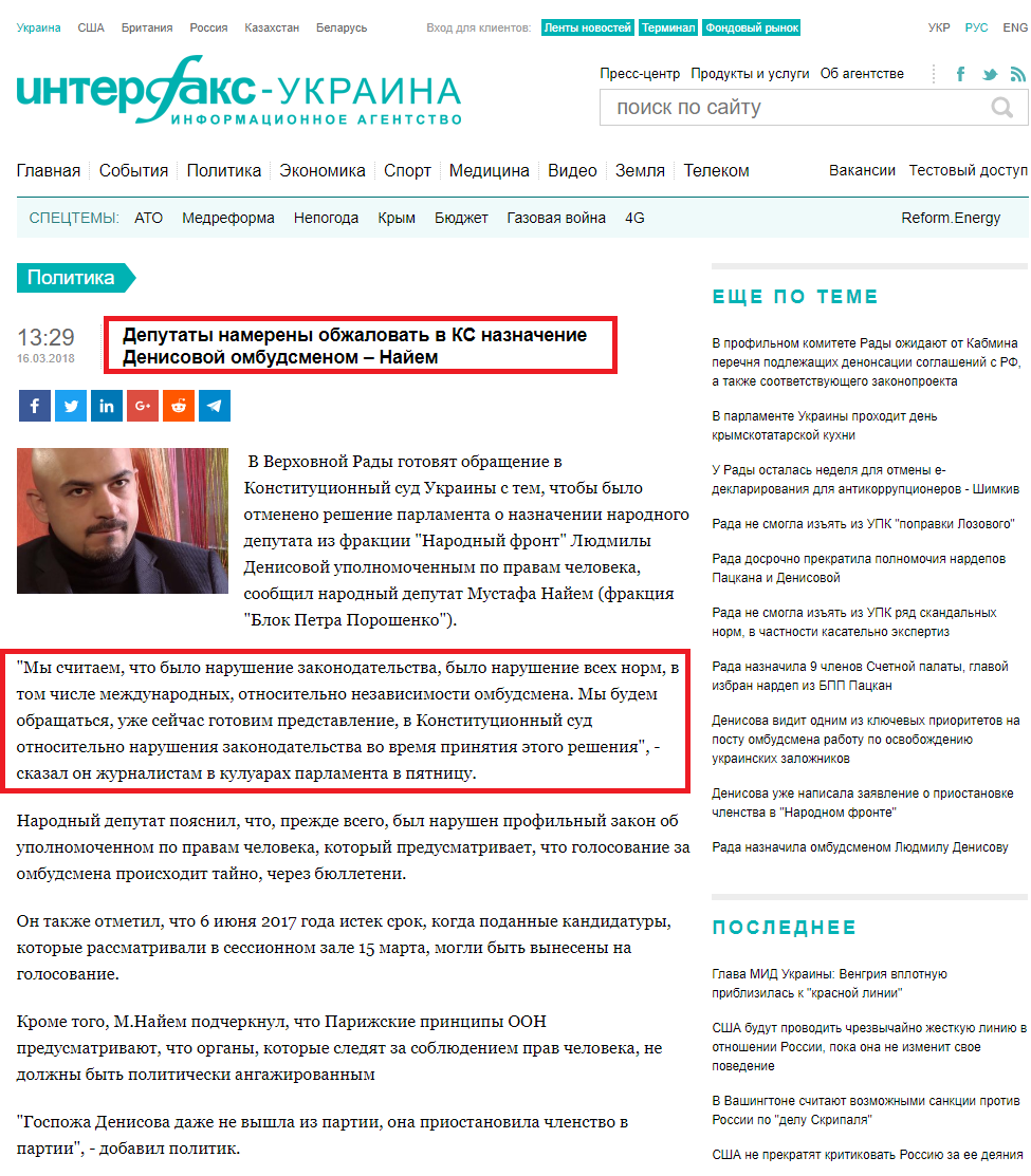 http://interfax.com.ua/news/political/492373.html