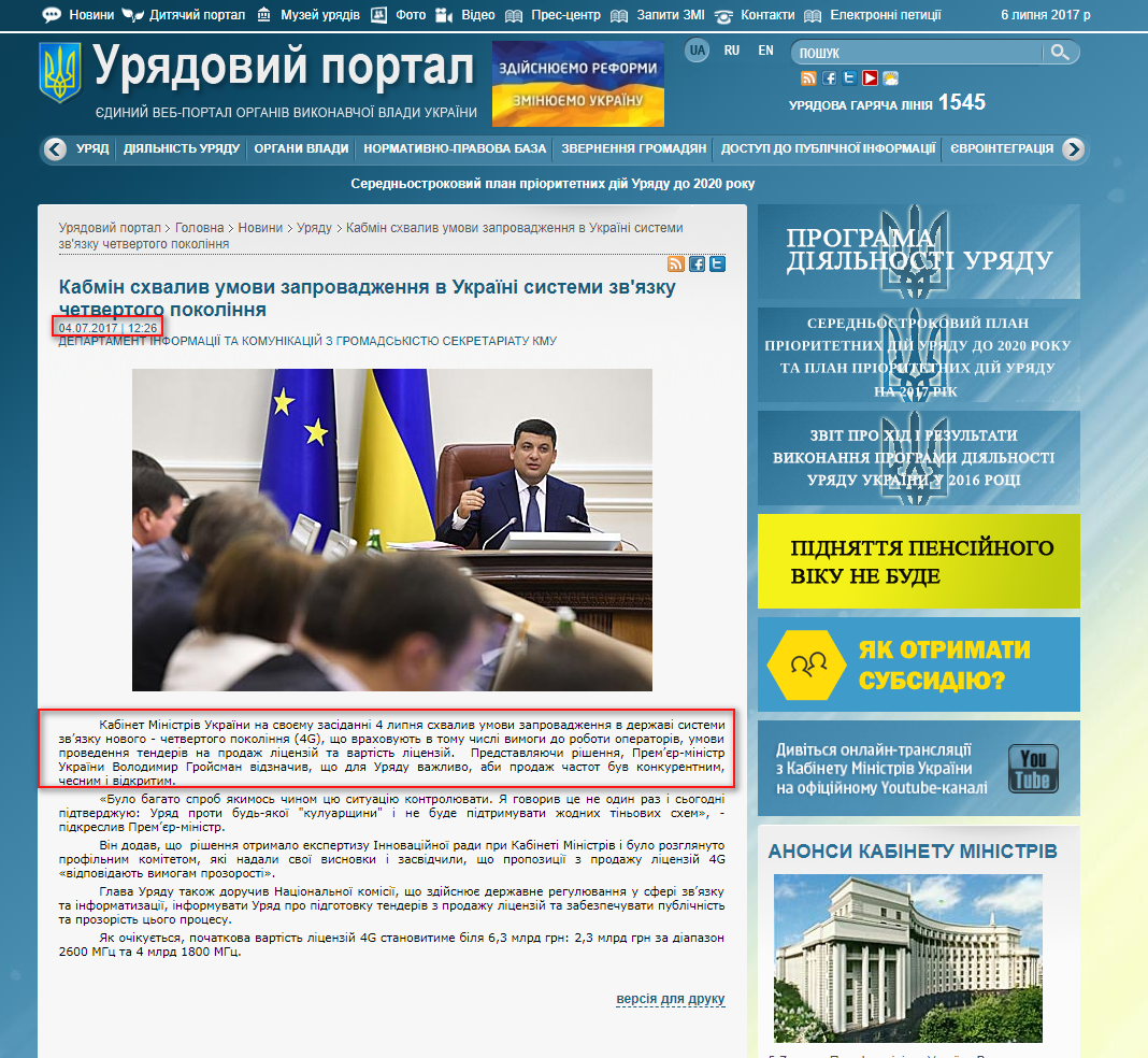 http://www.kmu.gov.ua/control/uk/publish/article?art_id=250107486&cat_id=244276429