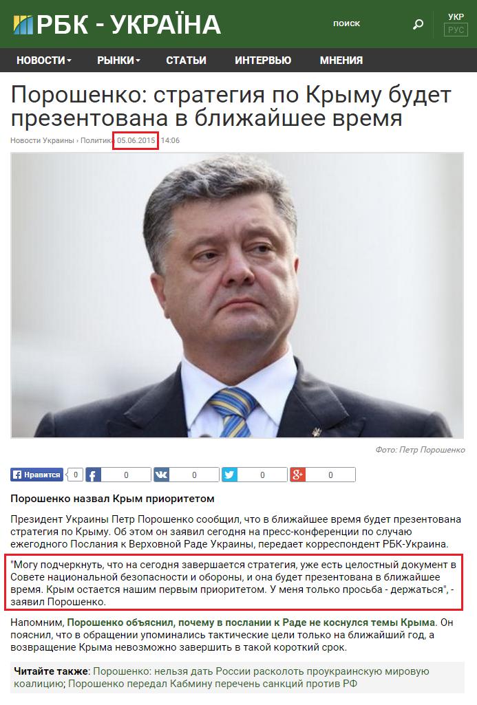 http://www.rbc.ua/rus/news/poroshenko-strategiya-krymu-budet-prezentovana-1433502369.html