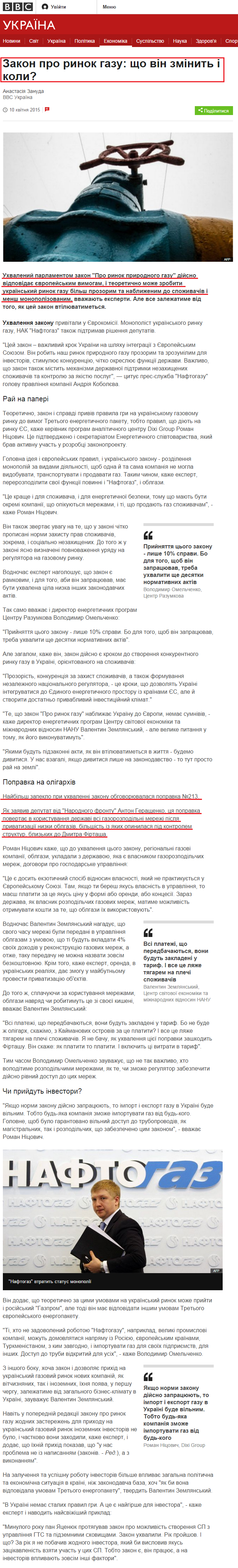 http://www.bbc.com/ukrainian/business/2015/04/150410_gas_market_law_az