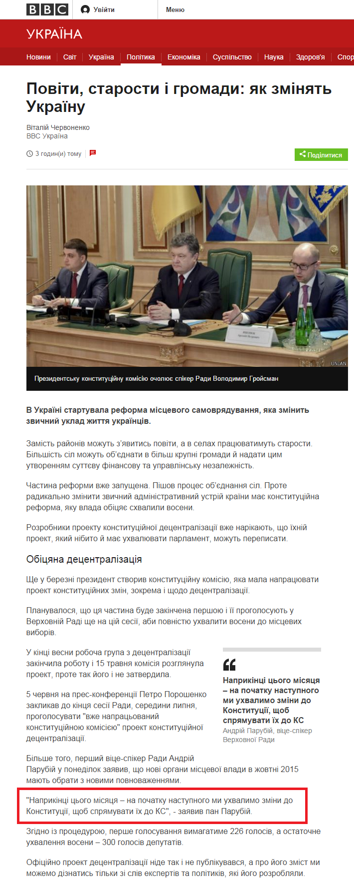 http://www.bbc.com/ukrainian/politics/2015/06/150609_new_local_government_system_vc