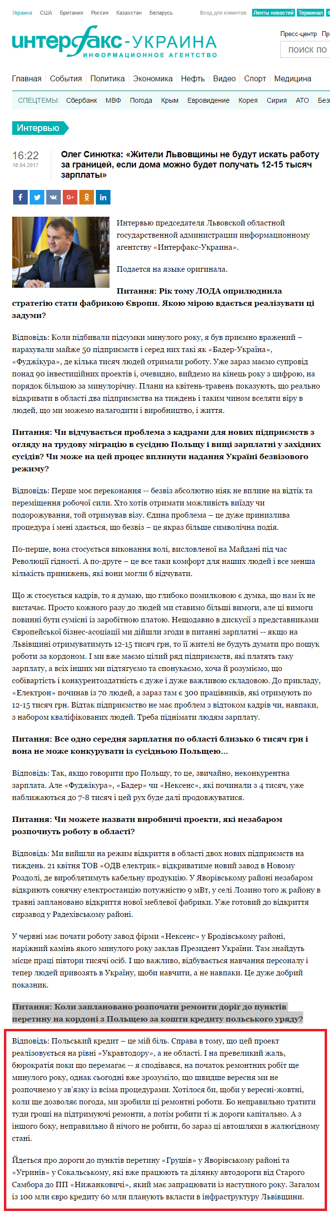 http://interfax.com.ua/news/interview/416414.html