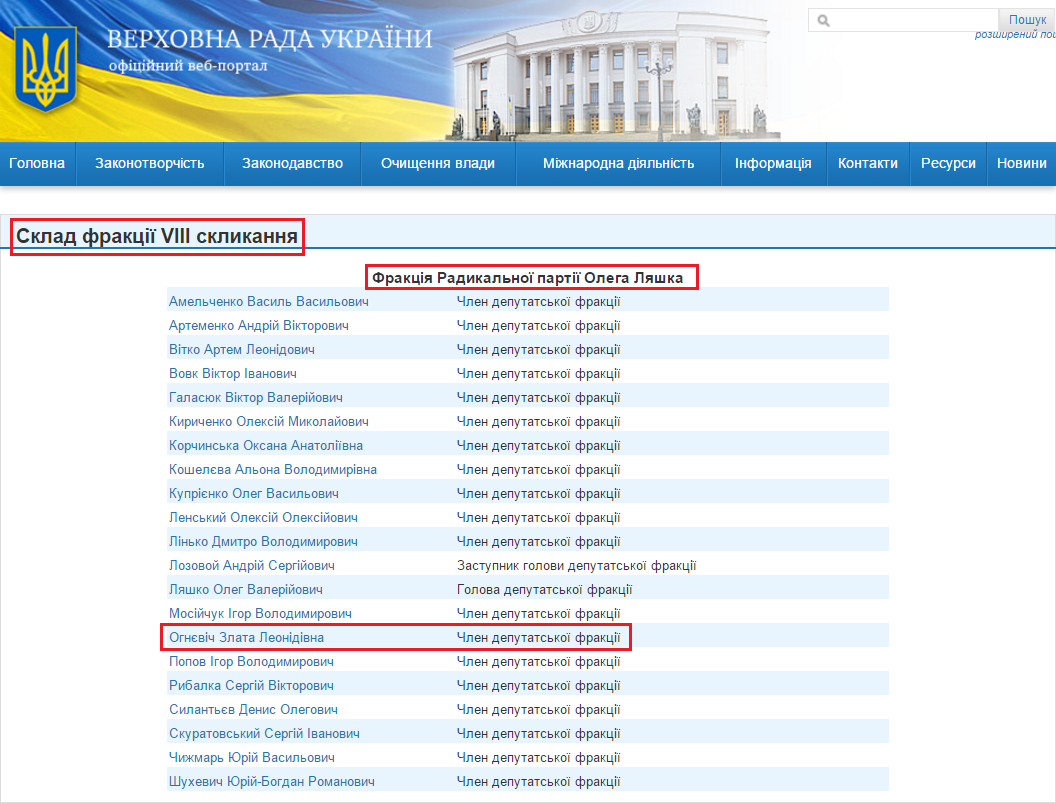 http://w1.c1.rada.gov.ua/pls/site2/p_fraction_list?pidid=2615