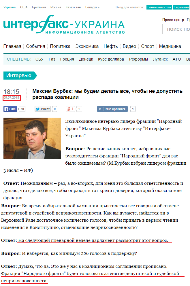 http://interfax.com.ua/news/interview/276985.html