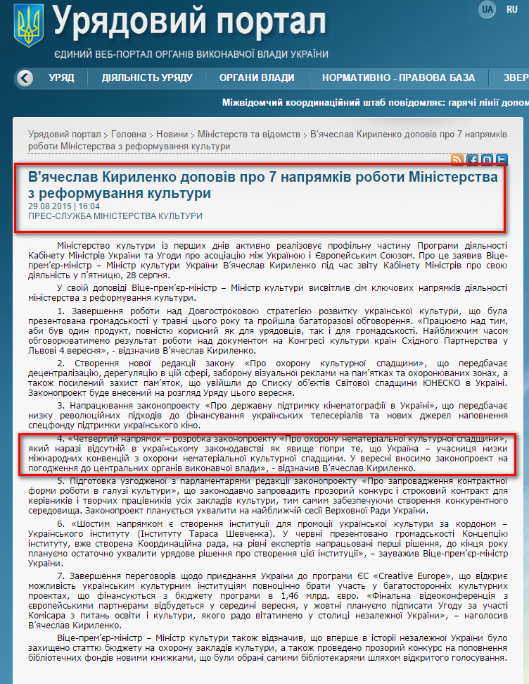 http://www.kmu.gov.ua/control/uk/publish/article?art_id=248442924&cat_id=244277212
