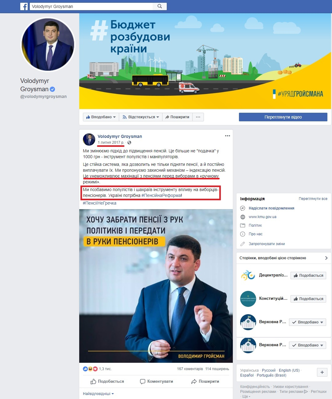 https://www.facebook.com/volodymyrgroysman/posts/569299906572261:0
