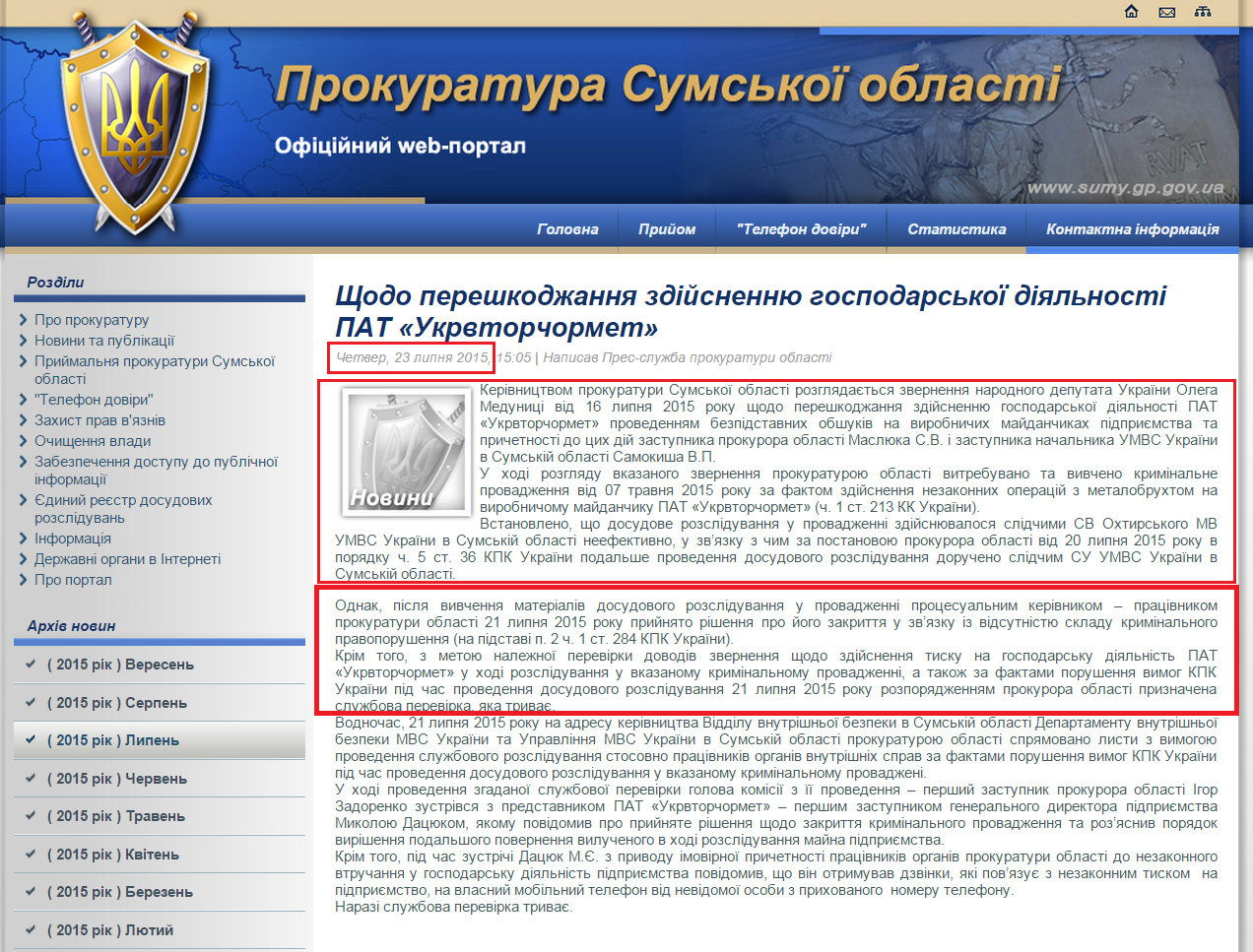 http://sumy.gp.gov.ua/?option=com_content&view=article&id=1974:2015-07-23-12-07-18&catid=67:2015-07-02-11-32-27&Itemid=109