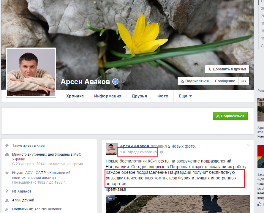 https://www.facebook.com/arsen.avakov.1