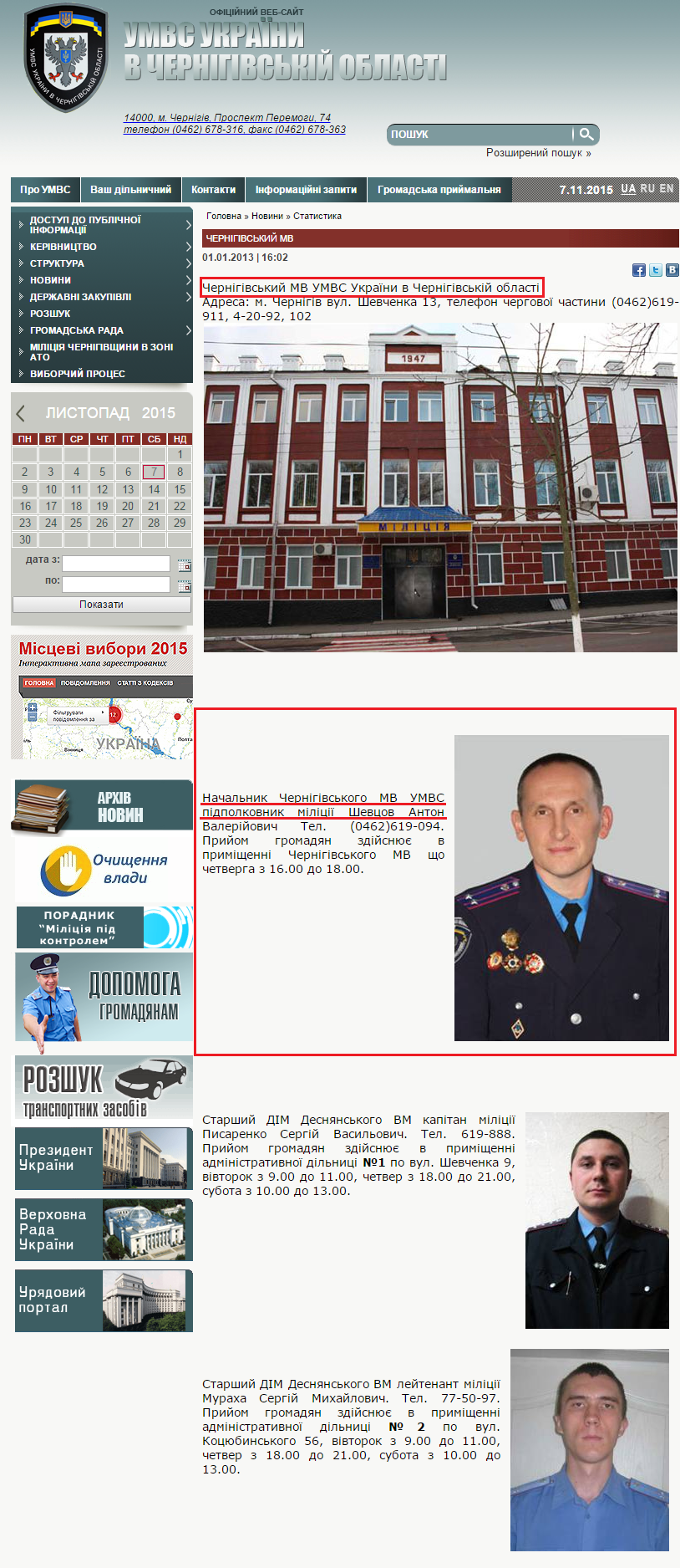 http://www.mvs.gov.ua/mvs/control/chernihiv/uk/publish/article/81712