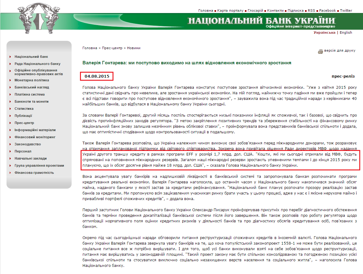 http://www.bank.gov.ua/control/uk/publish/article?art_id=20125896&cat_id=55838