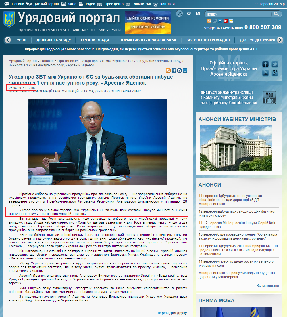 http://www.kmu.gov.ua/control/publish/article?art_id=248438936