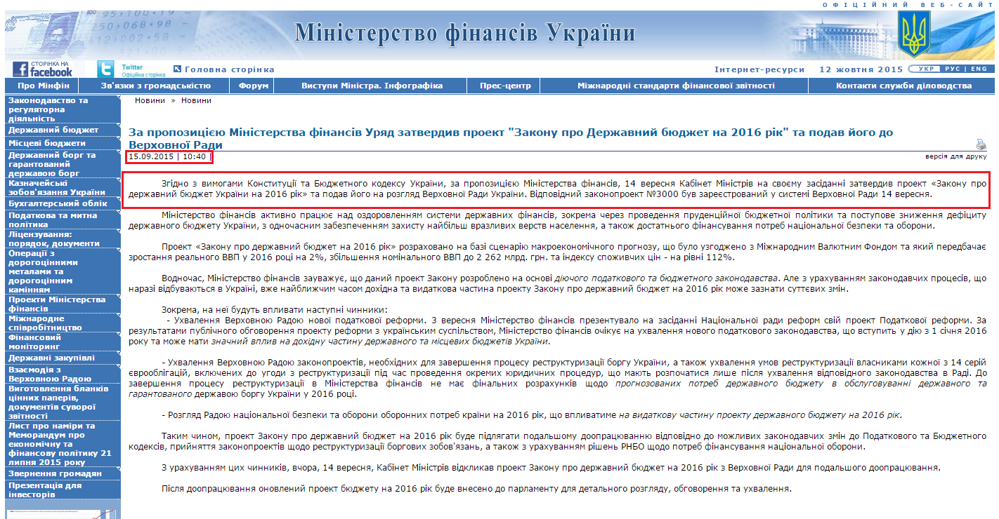 http://www.minfin.gov.ua/control/uk/publish/article?art_id=426290&cat_id=406607
