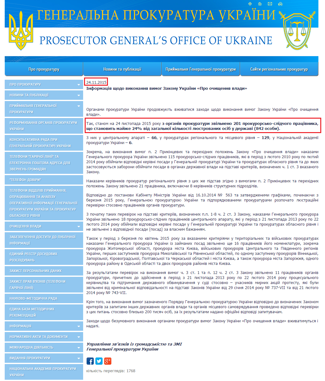http://www.gp.gov.ua/ua/news.html?_m=publications&_c=view&_t=rec&id=165926