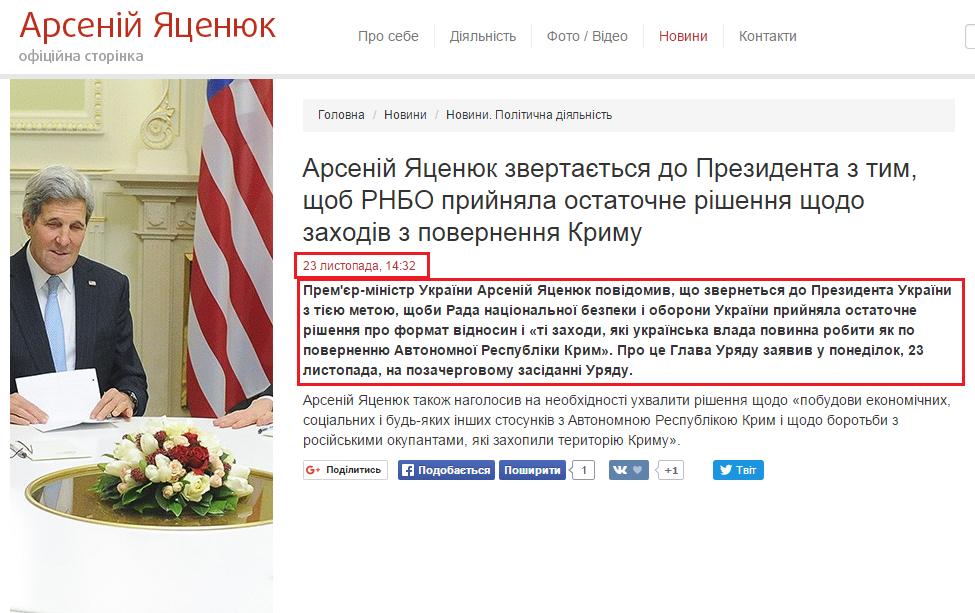 http://yatsenyuk.org.ua/ua/news/open/2731