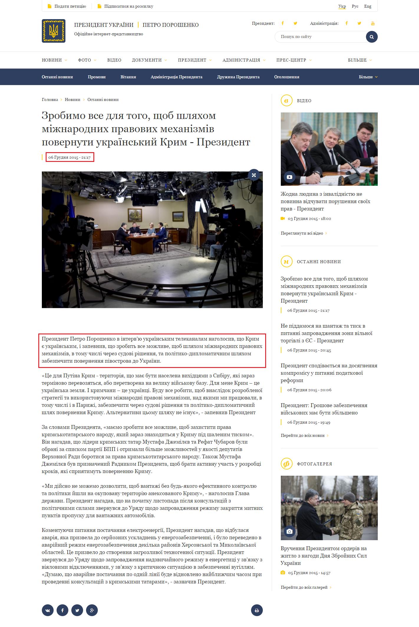 http://www.president.gov.ua/news/zrobimo-vse-dlya-togo-shob-shlyahom-mizhnarodnih-pravovih-me-36441