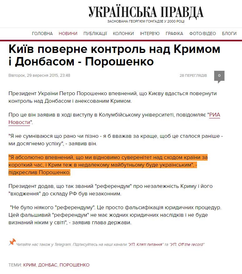 https://www.pravda.com.ua/news/2015/09/30/7083084/