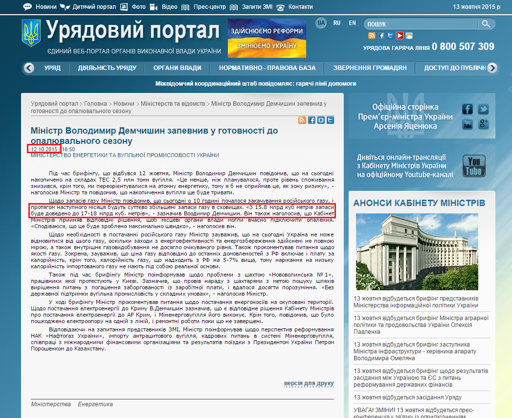 http://www.kmu.gov.ua/control/uk/publish/article?art_id=248549144&cat_id=244277212