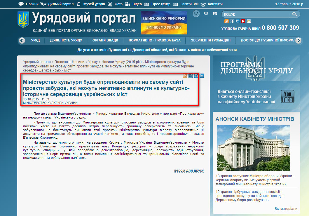 http://www.kmu.gov.ua/control/uk/publish/article?art_id=248549859&cat_id=244276429
