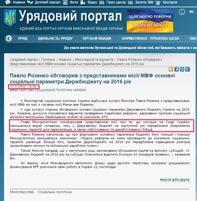 http://www.kmu.gov.ua/control/uk/publish/article?art_id=248636215&cat_id=244277212