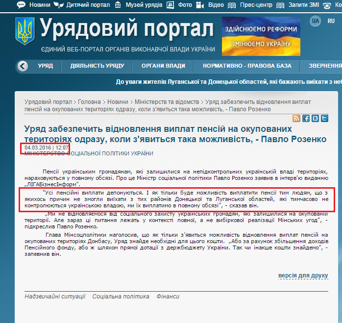 http://www.kmu.gov.ua/control/uk/publish/article?art_id=248874386&cat_id=244277212