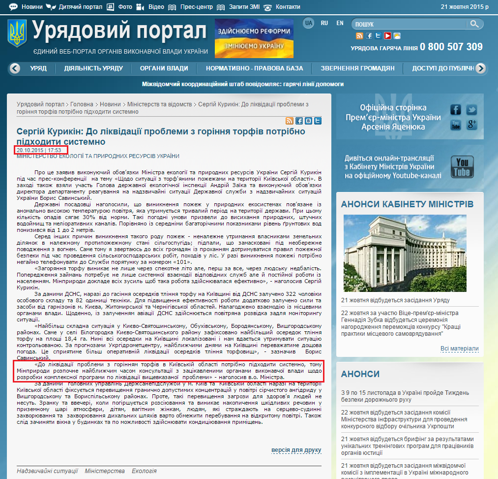 http://www.kmu.gov.ua/control/uk/publish/article?art_id=248567297&cat_id=244277212