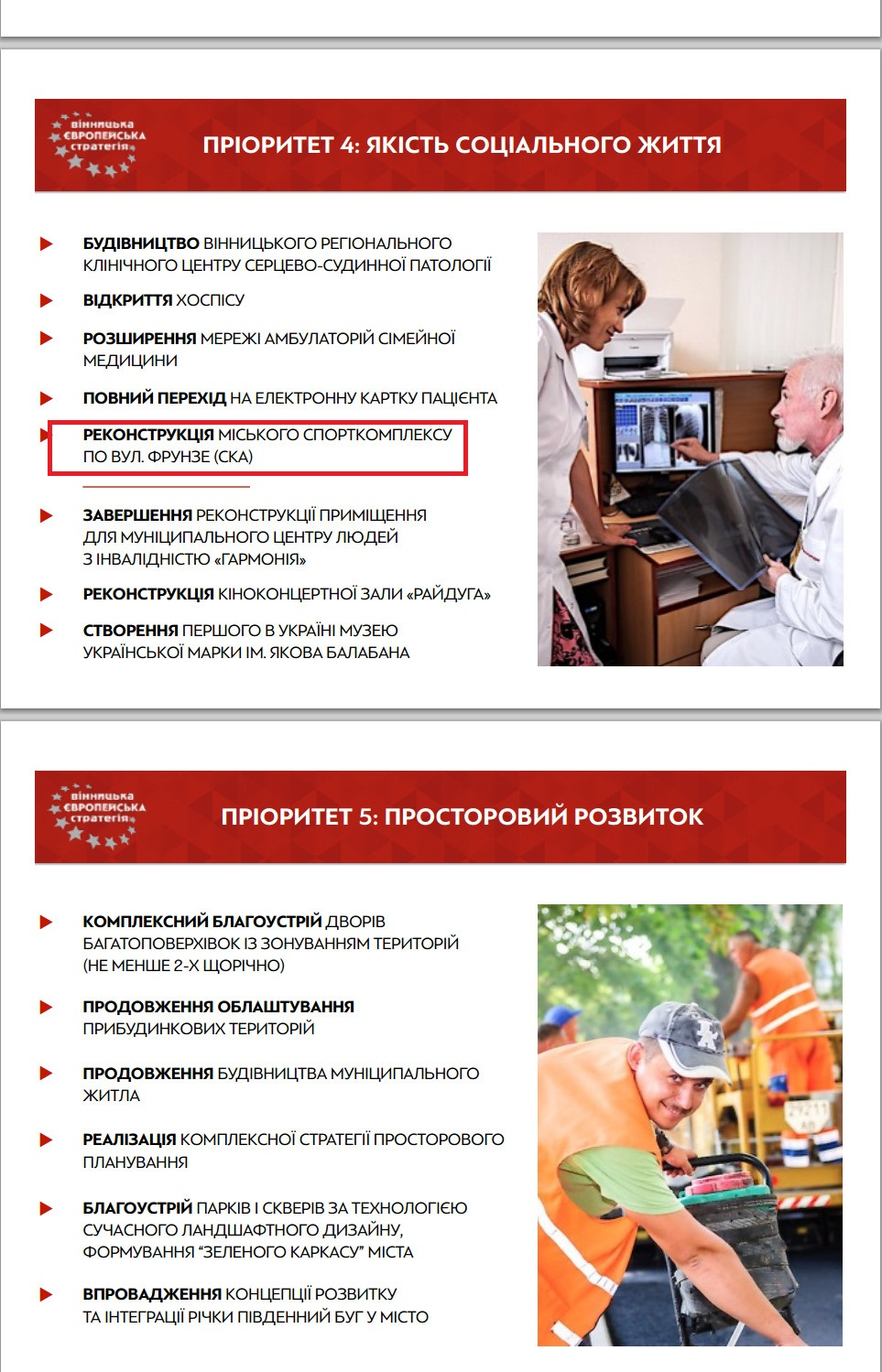 https://eurostrategy.vn.ua/strategy.pdf