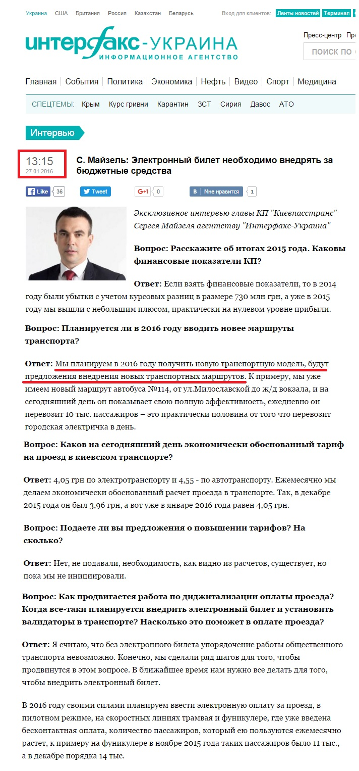 http://interfax.com.ua/news/interview/320363.html